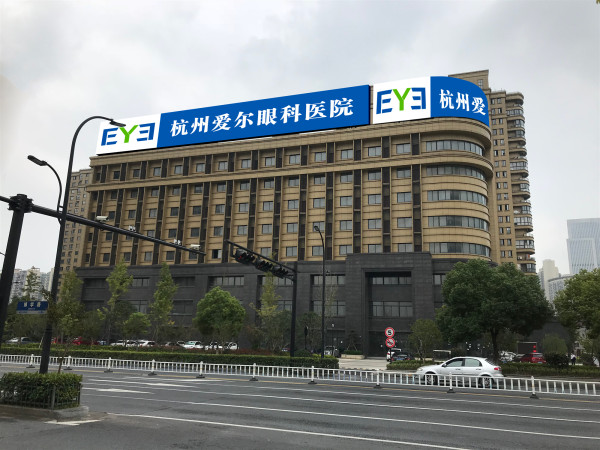 IPO上市集团爱尔眼科浙江总院正式开工建设